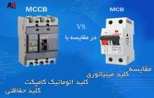 تفاوت کلید مینیاتوری (MCB)، کلید اتوماتیک کامپکت (MCCB) و کلید محافظ جان چیست؟