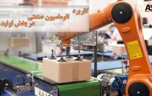 کاربرد اتوماسیون صنعتی در بخش تولید