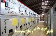اصول اولیه تابلو برق های ولتاژ متوسط
