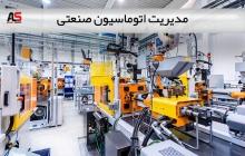 مدیریت اتوماسیون صنعتی