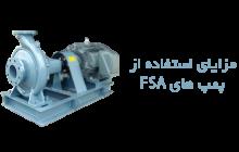 مزایای استفاده از پمپ های سری FSA ابارا