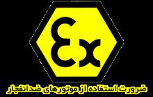 ضرورت استفاده از موتورهای ضدانفجار Ex