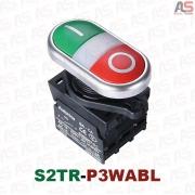 شاستی استارت استپ دوبل سبز،قرمز چراغ دار S2TR-P3WABL