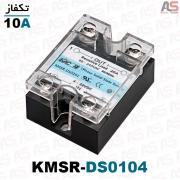 رله SSR تکفاز 10آمپر DC TO AC مدل KMSR-DS0104